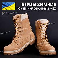 """Берцы ЗИМНИЕ """"АЛЬПИНА"""" комбинированный мех,  подошва НАТО"""