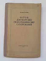 """В.Москвин """"Бетон для морских гидротехнических сооружений"""". 1949 год"""