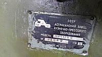МП4129Н молот ковочный, кузнечный