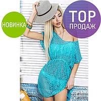 Женская короткая пляжная туника, гипюровая, разные цвета / женская красивая пляжная туника, стильная, новинка