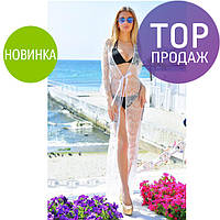 Женская кружевная пляжная туника, длинная, разные цвета / красивая женская туника на пляж, новинка 2017