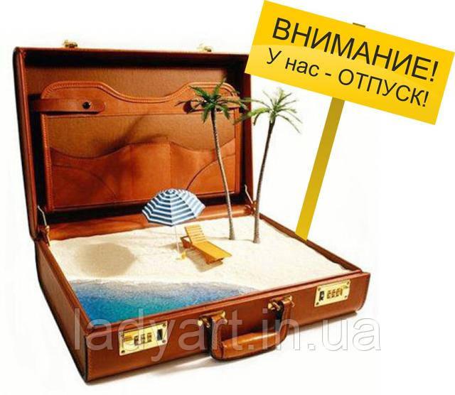 Дорогие клиенты! С 19 августа по 28 августа включительно магазин в отпуске!