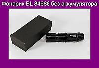 Фонарик BL 84688 без аккумулятора