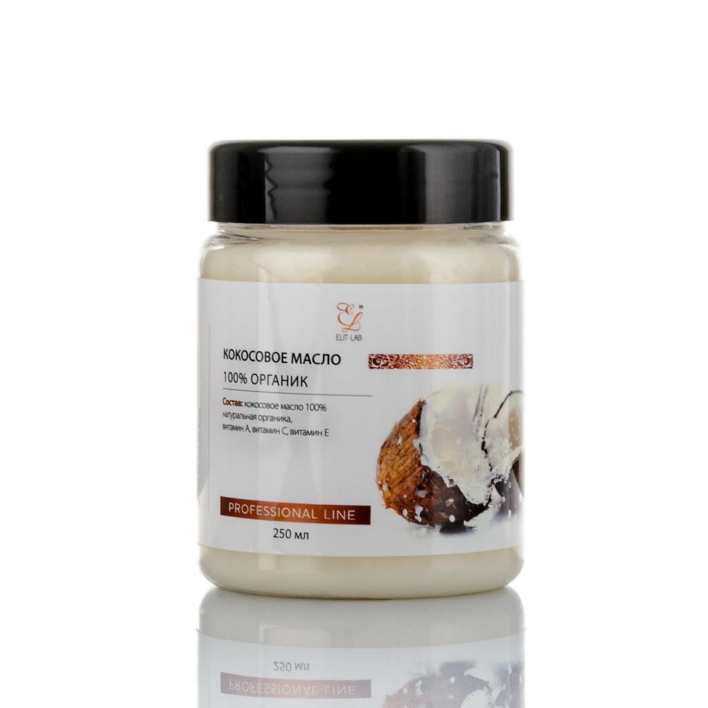 Кокосовое масло 100% органик - 250мл, тм Elit-Lab