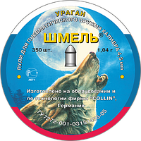 "Пульки ""ШМЕЛЬ"" Ураган 1,04 гр (350 шт.) премиум"