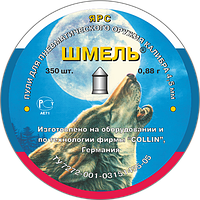 """Пульки """"ШМЕЛЬ"""" Ярс 0,88 гр (350 шт.) премиум"""