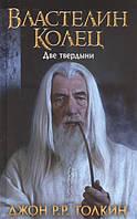 Властелин Колец. Две твердыни  Толкин Д.Р.