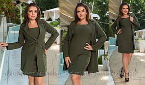 Женский костюм платье + пиджак рр 48-58 отличное качество