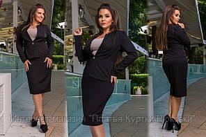 Женский костюм юбка+ пиджак рр48-58 супер качество