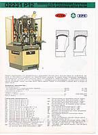 Формовка пятки карусельного типа с холодильником