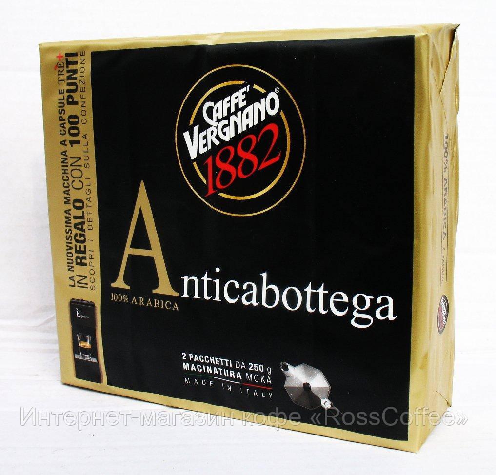 Кофе мототый Vergnano Antica Bottega 250 г x 2 пачки