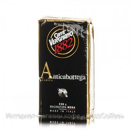 Кофе мототый Vergnano Antica Bottega 250 г x 2 пачки, фото 2