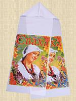 Рушник для сватов
