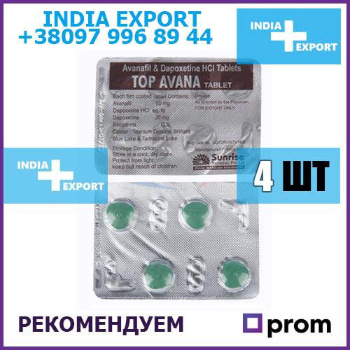 TOP AVANA | Аванафил 50 мг + Дапокстин 30 мг | 4 таб