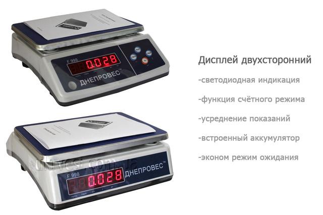 Весы фасовочные Днепровес