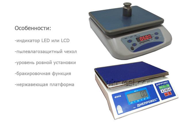 Фасовочные весы Днепровес