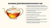 Монастырский чай применение