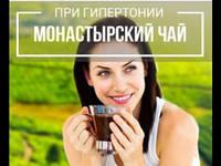 Монастырский чай (сбор) от гипертонии