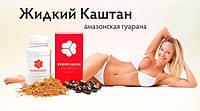 Жидкий каштан для похудения украина