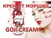 Крем для омоложения лица goji cream