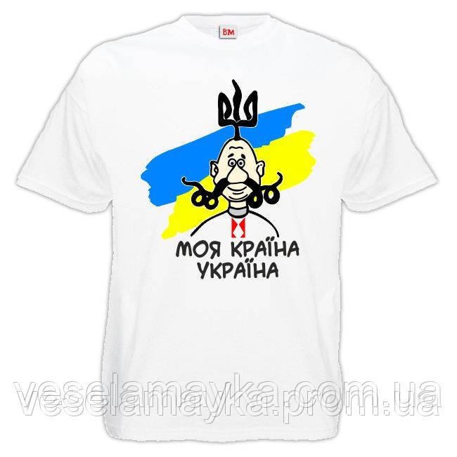 "Футболка ""Моя країна Україна"""