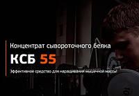 Сывороточный белок КСБ 55 в украине