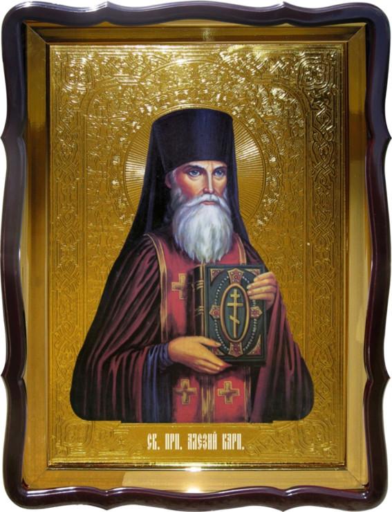 Икона Святой Алексий Карп. для православного монастыря