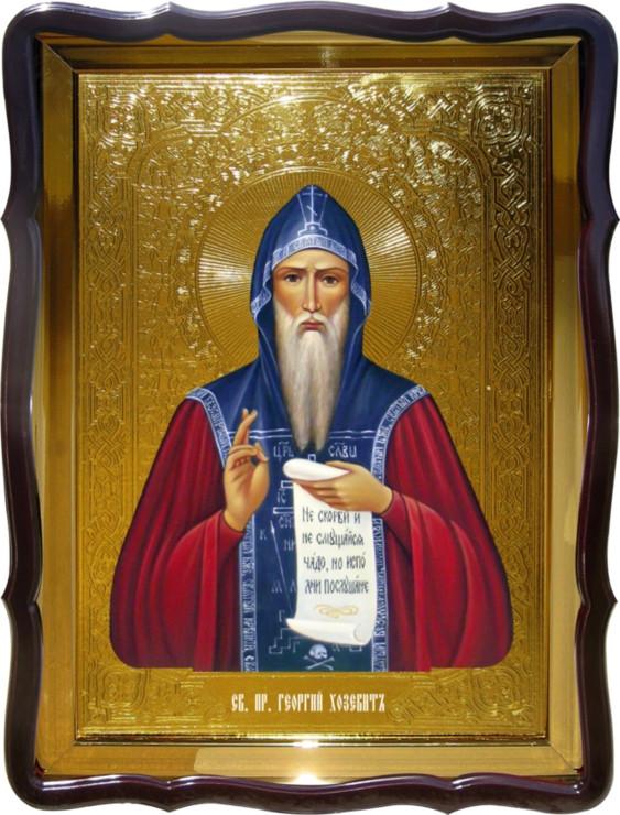 Икона Святой Георгий Хозевит для дома или храма
