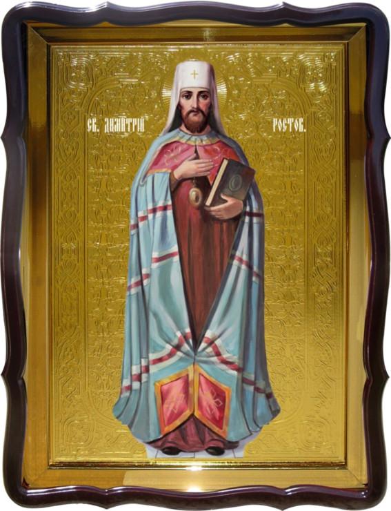 Икона Святого Дмитрия ростовского для дома или храма