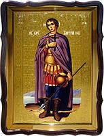 Православная икона Святой Дмитрий Солунский (ростовая) в каталоге