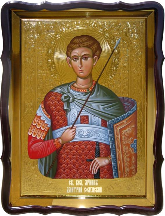 Икона Святой Дмитрий Солунский для дома или храма