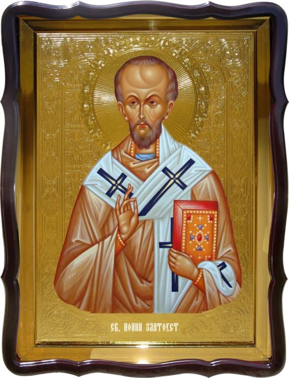 Икона Святой Иоан Златоуст иконы святых мучеников