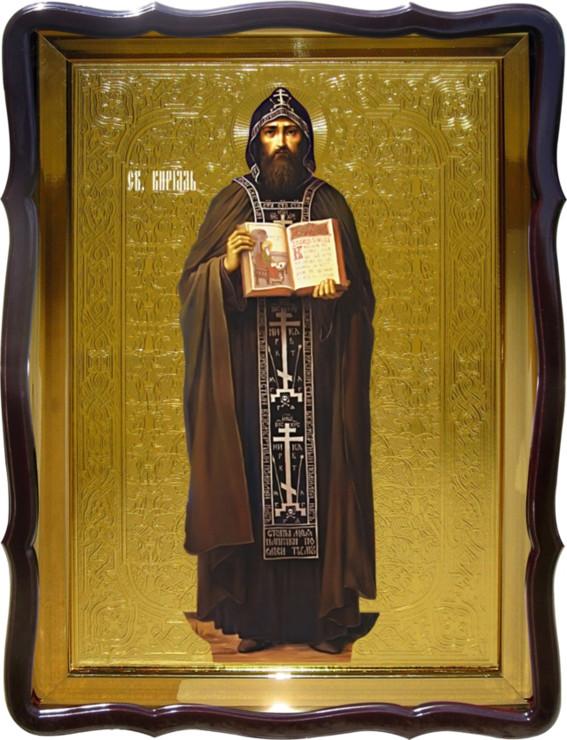 Церковная икона Святой Кирил для дома или храма