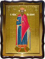 Икона Святой князь Владимир для дома или храма