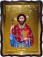 Церковная икона Святой Максим для храма