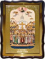 Икона Новомученики и Исповедники Российские