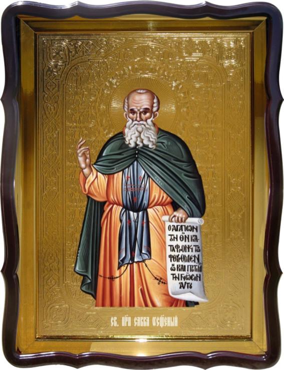 Православная икона Святой Савва Освященный для храма