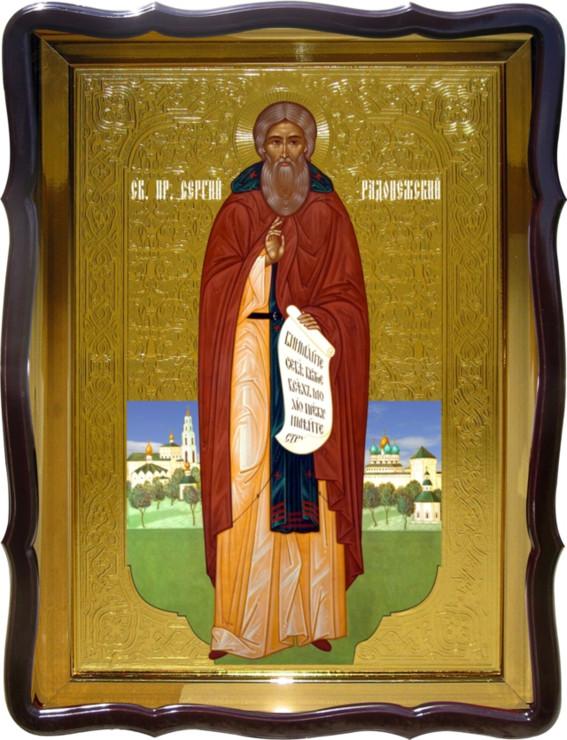 Икона Святой Сергий Радонежский (ростовая) для дома или храма