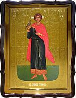 Православная икона Святой Трифон для дома или храма