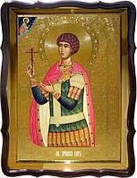 Икона Святой Уар для дома или храма