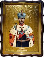 Православная икона Царь Николай для дома или храма