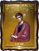 Икона православного святого Святой Филип для дома или храма