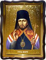 Икона православной церкви - Святитель Инокентий для храма