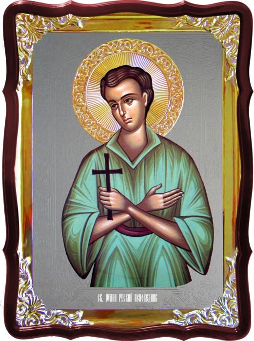 Икона Иоанн Русский для церкви
