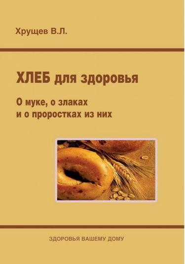 Хлеб для здоровья. О муке, о злаках и о проростках из них.