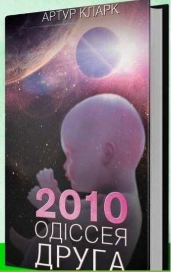 2010: Одіссея друга