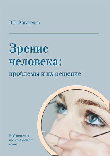 Зрение человека: проблемы и их решение.