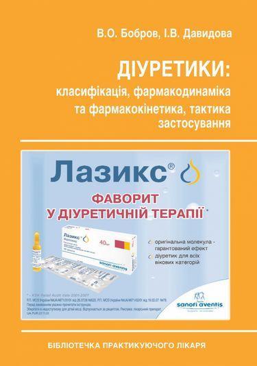 Діуретики: класифікація, фармакодинаміка та фармакокінетика, тактика застосування. Навчальний посібник.