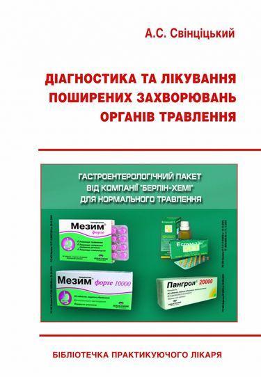 Діагностика та лікування поширених захворювань органів травлення. Навчальний посібник.