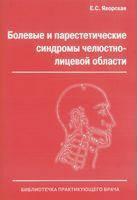 Болевые и парестетические синдромы челюстно-лицевой области.